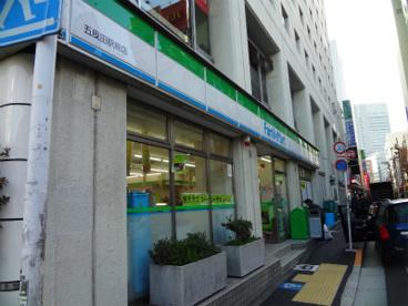 ファミリーマート五反田駅前店の画像1