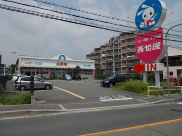 西松屋 千里丘店の画像1
