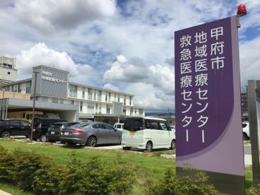 甲府市地域医療センターの画像2
