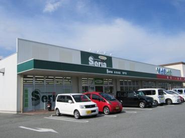 Seria和戸店の画像1