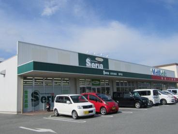 Seria和戸店の画像3