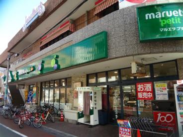 マルエツプチ不動前店の画像1