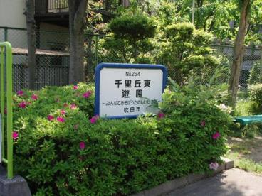 千里丘東遊園の画像2
