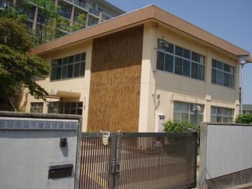 吹田市 千里丘児童会館の画像1