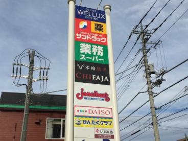 業務スーパーの画像3