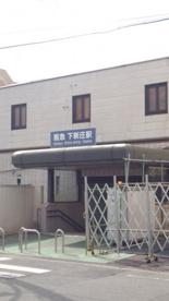 下新庄駅の画像1