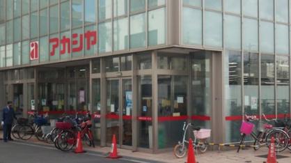 アカシヤ 淡路店の画像1