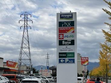 アマノパークス甲府東店の画像4