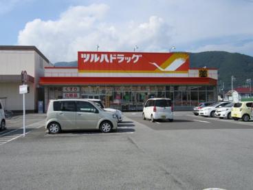 ツルハドラッグ 和戸店の画像2