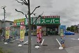 業務スーパー町田小山店