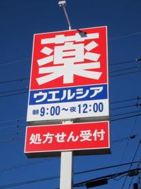 ウエルシア薬局甲府富士見店の画像1