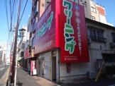 テイクファイブ 東日暮里店