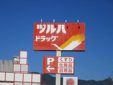 ツルハドラッグ 貢川店の画像1
