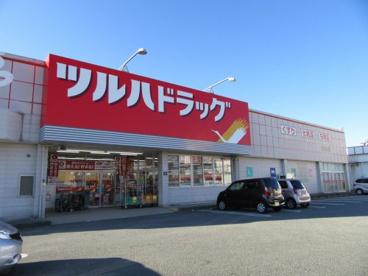 ツルハドラッグ 貢川店の画像3
