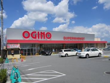 オギノ 貢川店の画像2