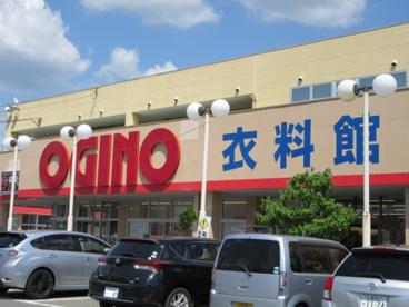 オギノ 貢川店の画像3