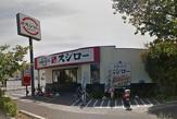 スシロー平塚店