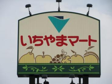 いちやまマート 徳行店の画像1