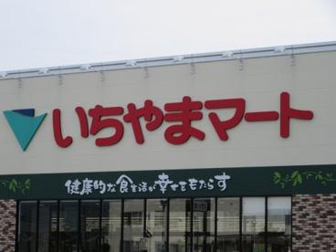 いちやまマート 徳行店の画像2