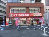 くすりの福太郎 市谷柳町店
