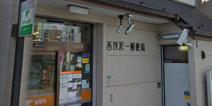 西所沢一郵便局