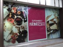 成城石井 セレオ甲府店