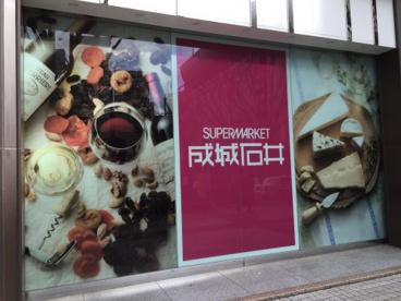 成城石井 セレオ甲府店の画像1