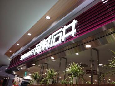 成城石井 セレオ甲府店の画像2