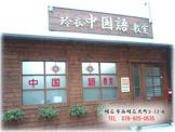 玲衣中国教室