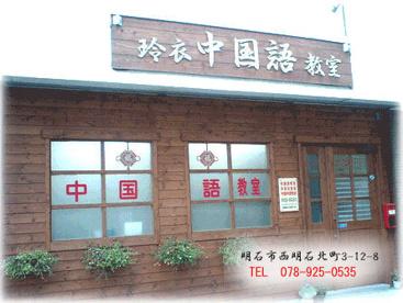 玲衣中国教室の画像1