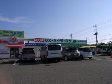 クスリのサンロード後屋店の画像1