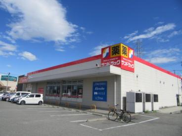 サンドラッグ国母店の画像3