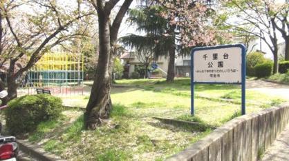千里台公園の画像3