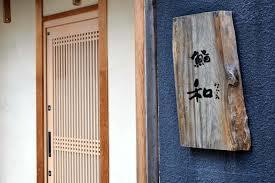 鮨和の画像1