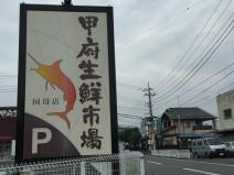 甲府生鮮市場 国母店