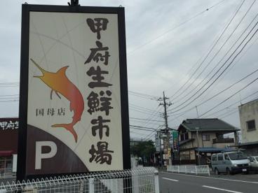 甲府生鮮市場 国母店の画像1