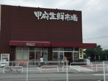 甲府生鮮市場 国母店の画像2