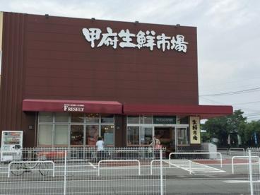 甲府生鮮市場 国母店の画像3