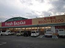 フレッシュバザール亀岡店