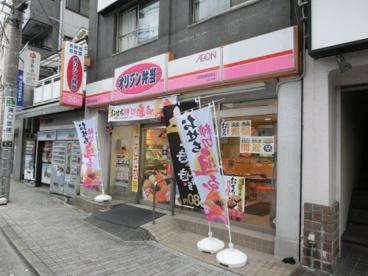 オリジン弁当中野新橋駅前店の画像1