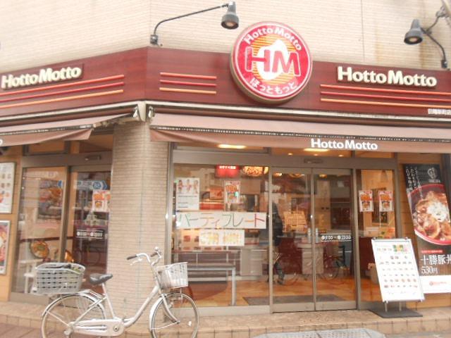 ほっともっと 田端新町店の画像