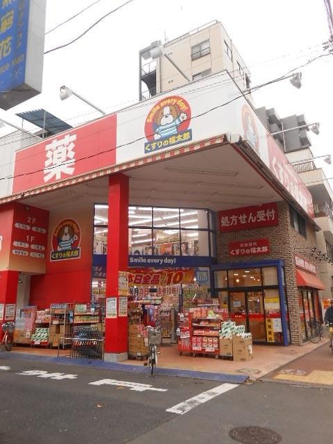 くすりの福太郎 田端新町店の画像