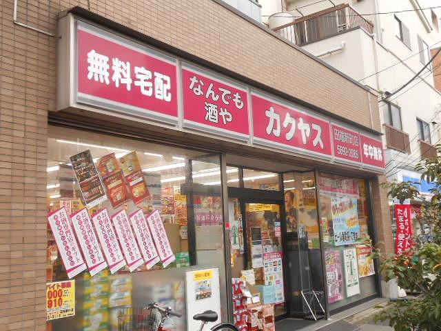 なんでも酒やカクヤス 田端新町店の画像