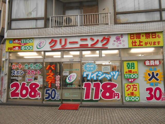 オオタキ クリーニング 田端新町店の画像