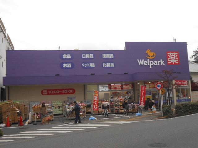 ウェルパーク 荒川西尾久店の画像