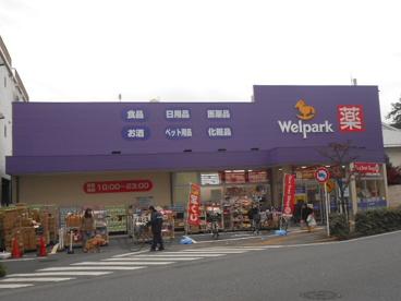 ウェルパーク 荒川西尾久店の画像1