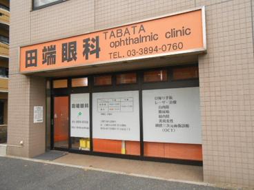 田端眼科医院の画像1