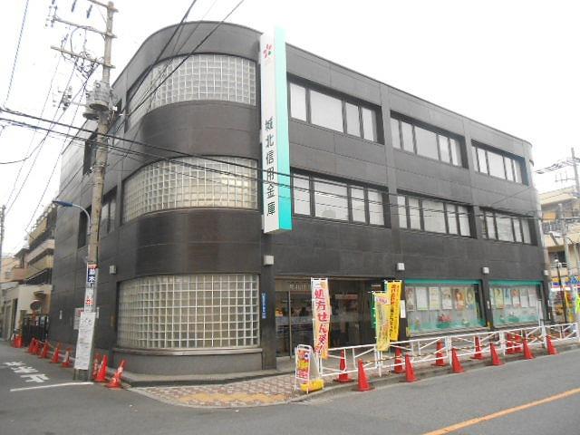 城北信用金庫 尾久駅前支店の画像