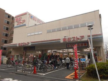 東急ストア 西尾久店の画像1
