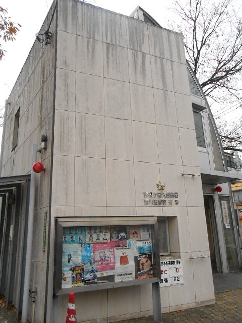 警視庁尾久警察署 荒川遊園前交番の画像